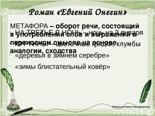 Роман «Евгений Онегин» НА ТРЕТЬЕ В НОЧЬ – ночь на 3 января КУРТИНЫ – цветочные г