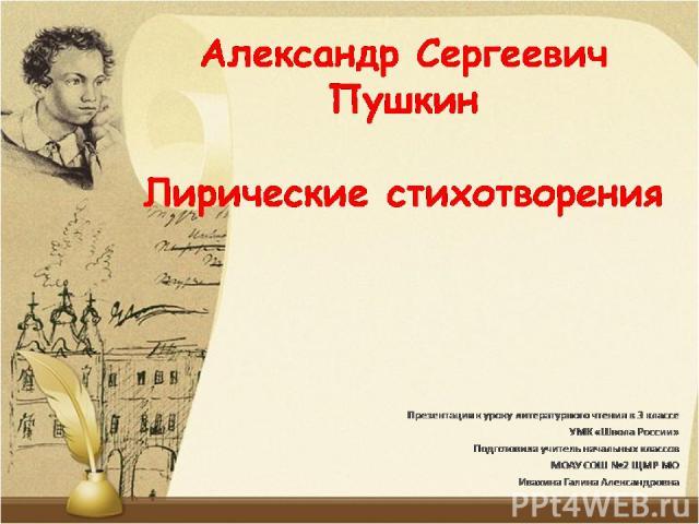 Домашнее задание Выучить наизусть любое понравившееся стихотворение А.С.Пушкина, изученное на уроке