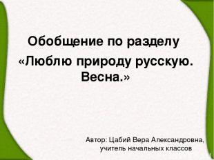 Автор: Цабий Вера Александровна, учитель начальных классов Обобщение по разделу