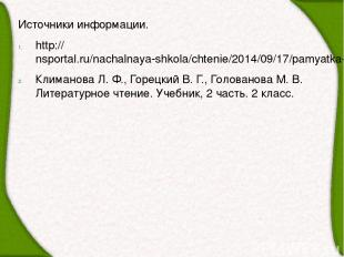 Источники информации. http://nsportal.ru/nachalnaya-shkola/chtenie/2014/09/17/pa