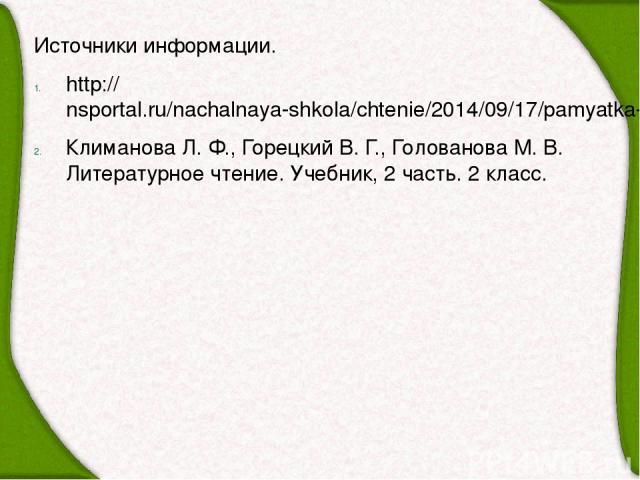 Источники информации. http://nsportal.ru/nachalnaya-shkola/chtenie/2014/09/17/pamyatka-sostavlyaem-model-oblozhki-po-chteniyu Климанова Л. Ф., Горецкий В. Г., Голованова М. В. Литературное чтение. Учебник, 2 часть. 2 класс.