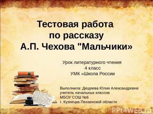 """Тестовая работа по рассказу А.П. Чехова """"Мальчики» Урок литературного чтения 4 к"""