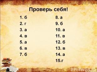Проверь себя! http://ku4mina.ucoz.ru/