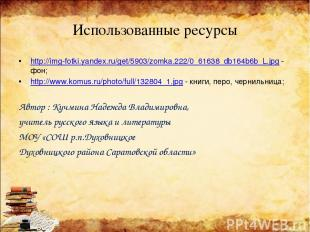 Использованные ресурсы http://img-fotki.yandex.ru/get/5903/zomka.222/0_61638_db1