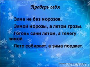 Проверь себя Зима не без морозов. Зимой морозы, а летом грозы. Готовь сани летом