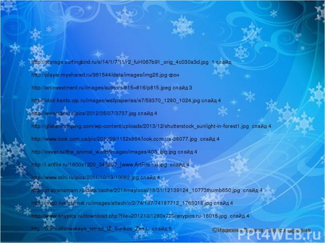 http://storage.surfingbird.ru/s/14/1/7/11/r2_fuH067b91_orig_4c030a3d.jpg 1 слайд http://player.myshared.ru/961544/data/images/img26.jpg фон http://artinvestment.ru/images/authors/815=816/p815.jpeg слайд 3 http://oboi.kards.qip.ru/images/wallpaper/ea…