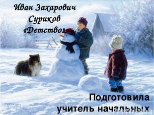 Иван Захарович Суриков «Детство» Подготовила учитель начальных классов МОАУ СОШ