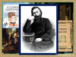 Биография и творчество Сурикова(рассказ учителя) Иван Захарович Суриков родился