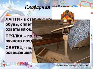 Словарная работа ЛАПТИ - в старину: крестьянская обувь, сплетенная из лыка, охва