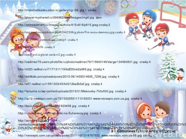 http://matematikaiskusstvo.ru/gallery/ng--39-.jpg 1 слайд http://player.myshared.ru/394982/data/images/img4.jpg фон http://artinvestment.ru/images/authors/815=816/p815.jpeg слайд 3 http://img.tourbina.ru/photos.3/2/6/264230/big.photo/Vot-moya-derevn…
