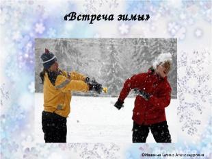 «Встреча зимы»