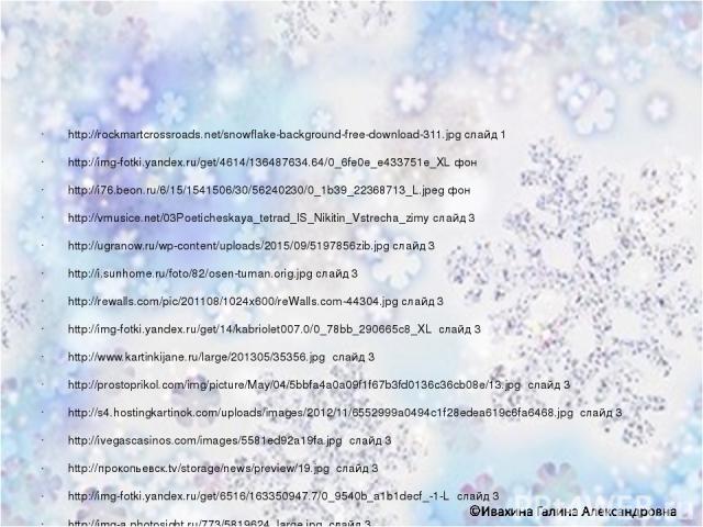 http://rockmartcrossroads.net/snowflake-background-free-download-311.jpg слайд 1 http://img-fotki.yandex.ru/get/4614/136487634.64/0_6fe0e_e433751e_XL фон http://i76.beon.ru/6/15/1541506/30/56240230/0_1b39_22368713_L.jpeg фон http://vmusice.net/03Poe…