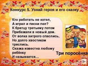 Конкурс 5. Узнай героя и его сказку «Не пей, Иванушка, если устанешь…» А братец
