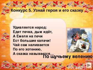 Определи зачин и концовку «За тридевять земель, в тридесятом государстве…» «Жили