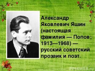 Алекса ндр Я ковлевич Я шин (настоящая фамилия — Попо в; 1913—1968) — русский со