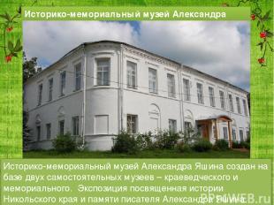 Историко-мемориальный музей Александра Яшина Историко-мемориальный музей Алексан