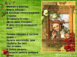 Мечтал о многом, Много обещал... В блокаде ленинградской старика От смерти б спа