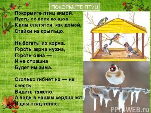 ПОКОРМИТЕ ПТИЦ Покормите птиц зимой. Пусть со всех концов К вам слетятся, как до