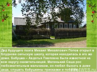 Дед будущего поэта Михаил Михайлович Попов открыл в Блуднове сельскую школу, кот