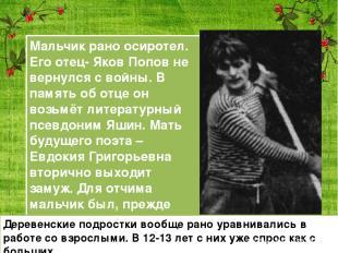 Мальчик рано осиротел. Его отец- Яков Попов не вернулся с войны. В память об отц