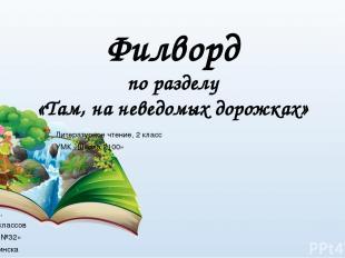 Филворд по разделу «Там, на неведомых дорожках» Автор: Петрова Е. А., учитель на