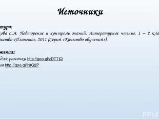 Источники Литература: 1. Маркова С.А. Повторение и контроль знаний. Литературное