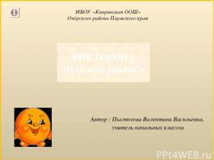 ВИКТОРИНА «Из какой сказки?» МБОУ «Кипринская ООШ» Очёрского района Пермского кр