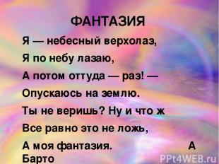 ФАНТАЗИЯ Я — небесный верхолаз, Я по небу лазаю, А потом оттуда — раз! — Опускаю