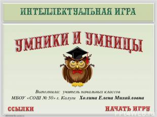 Выполнила: учитель начальных классов МБОУ «СОШ № 50» г. Калуги Холина Елена Миха
