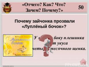30 Какая загадка есть в тексте сказки «Мастера без топора»? «А знаешь ли ты?» «Б