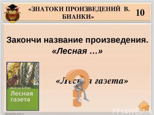 40 Закончи название произведения. «Паучок …» «ЗНАТОКИ ПРОИЗВЕДЕНИЙ В. БИАНКИ» «П