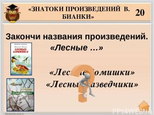 50 Закончи название произведения. «Тайна …» «ЗНАТОКИ ПРОИЗВЕДЕНИЙ В. БИАНКИ» «Та