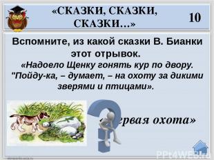 «Мышонок Пик» 30 Вспомните, из какой сказки В. Бианки этот отрывок. «Наладили па