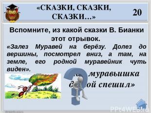 «Снежная книга» 40 Вспомните, из какой сказки В. Бианки этот отрывок. «Набродили