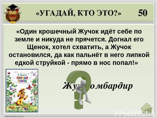 30 Что хотел насыпать на хвост зайцу главный герой одного из рассказов Виталия Бианки? Соль. (Рассказ «Как я хотел зайцу соли на хвост насыпать») «Отчего? Как? Что? Зачем? Почему?»