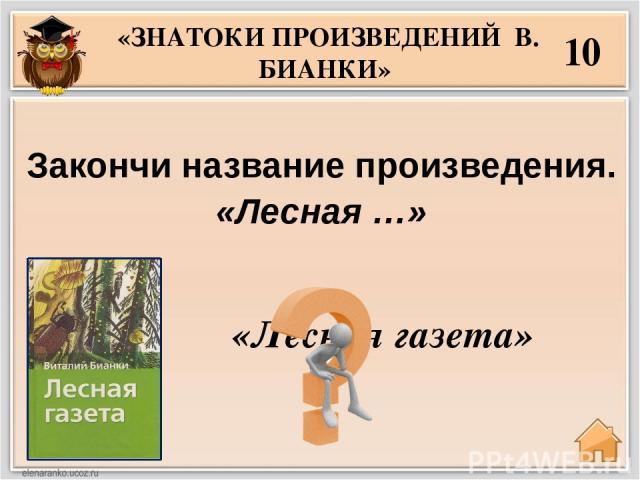 40 Закончи название произведения. «Паучок …» «ЗНАТОКИ ПРОИЗВЕДЕНИЙ В. БИАНКИ» «Паучок – пилот»