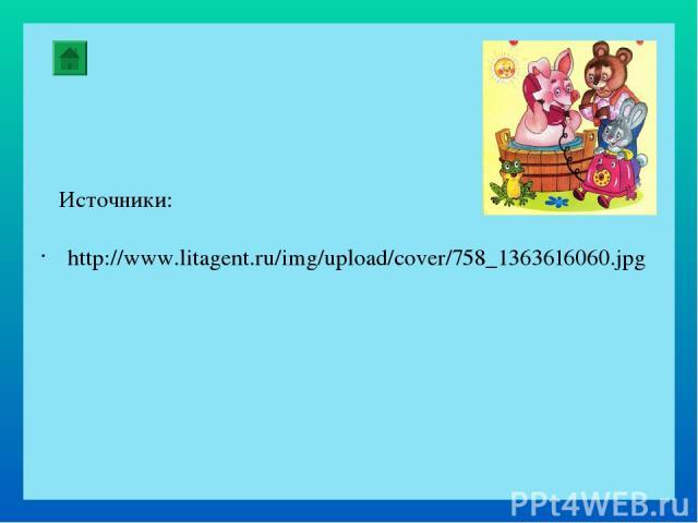 http://www.litagent.ru/img/upload/cover/758_1363616060.jpg Источники: