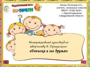 Интерактивный кроссворд по творчеству В. Драгунского: «Дениска и его друзья» Авт