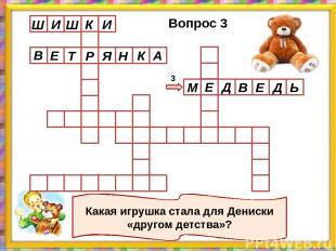 Источники: 1. Шаблон: http://qps.ru/NYMeF 2. Вопросы кроссворда: http://qps.ru/G