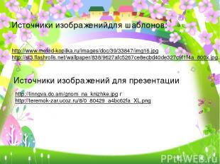 Источники изображенийдля шаблонов: http://www.metod-kopilka.ru/images/doc/39/338
