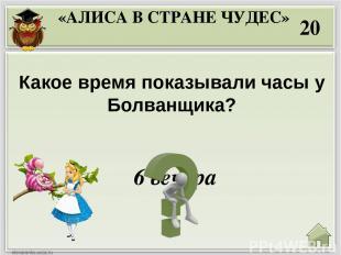 50 Болванщик, Мартовский заяц, Мышь – Соня. Назовите всех, с кем Алиса пила чай?