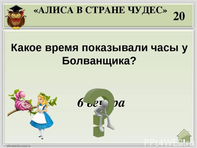 50 Болванщик, Мартовский заяц, Мышь – Соня. Назовите всех, с кем Алиса пила чай? «АЛИСА В СТРАНЕ ЧУДЕС»