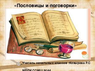 «Пословицы и поговорки» Учитель начальных классов :Козырева Р.С МБОУ СОМШ №44 ,и