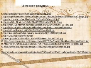 1..http://school.xvatit.com/images/c/c2/T351p.jpeg 2.http://mypresentation.ru/do