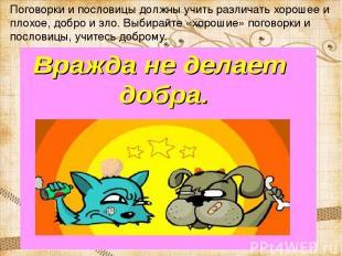 Поговорки и пословицы должны учить различать хорошее и плохое, добро и зло. Выби