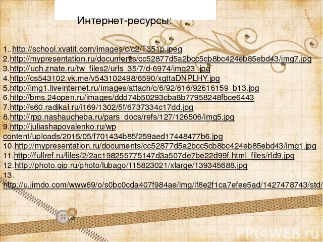 1..http://school.xvatit.com/images/c/c2/T351p.jpeg 2.http://mypresentation.ru/documents/cc52877d5a2bcc5cb8bc424eb85ebd43/img7.jpg 3.http://uch.znate.ru/tw_files2/urls_35/7/d-6974/img23 .jpg 4.http://cs543102.vk.me/v543102498/6590/xgttaDNPLHY.jpg 5.h…