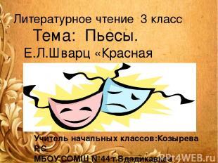 Тема: Пьесы. Е.Л.Шварц «Красная шапочка» Учитель начальных классов:Козырева Р.С