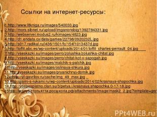 1.http://www.litkniga.ru/images/540033.jpg 2.http://mors.sibnet.ru/upload/imgano