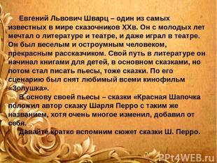 Евгений Львович Шварц – один из самых известных в мире сказочников XXв. Он с мол