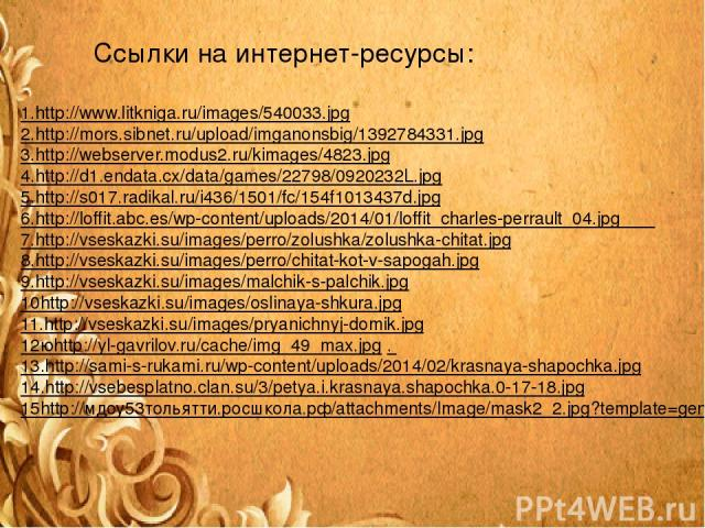 1.http://www.litkniga.ru/images/540033.jpg 2.http://mors.sibnet.ru/upload/imganonsbig/1392784331.jpg 3.http://webserver.modus2.ru/kimages/4823.jpg 4.http://d1.endata.cx/data/games/22798/0920232L.jpg 5.http://s017.radikal.ru/i436/1501/fc/154f1013437d…